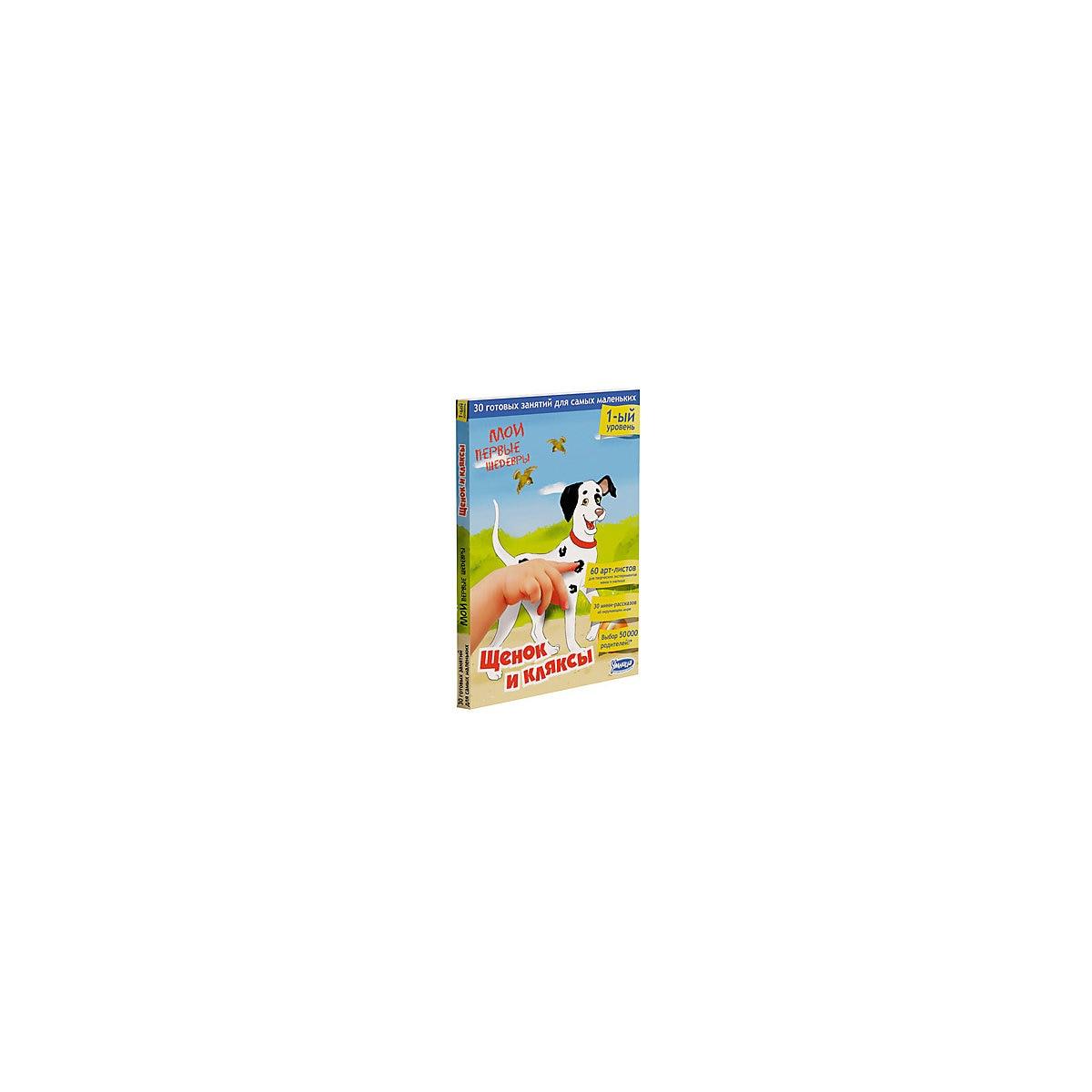 UMNITSA Books 4200827 MTpromo