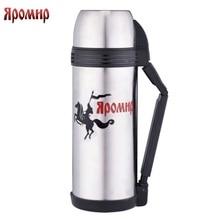 Термос ЯРОМИР ЯР-2004М 1800 мл, универсальный, предназначен для хранения напитков, первых и вторых блюд