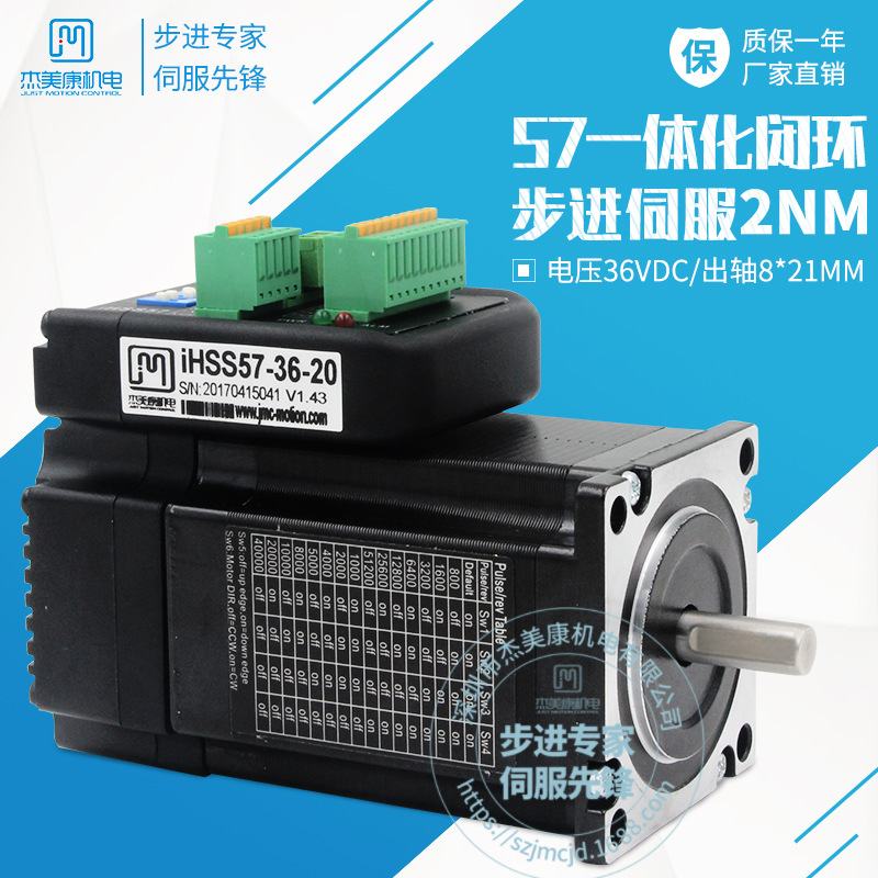 57 integrated closed-loop stepper motor 2NM with encoder two-phase hybrid servo drive Jiemei Kang direct sales 5pcs lot intersil isl8121irz isl8121qfn 3v to 20v two phase buck pwm controller with integrated 4a mosfet drivers
