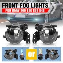 1 пара противотуманных фар сборки автомобиля Передние Противотуманные фары лампы объектив корпуса ясно без лампы для BMW E60 E90 E63 E46 323i 325i 525i
