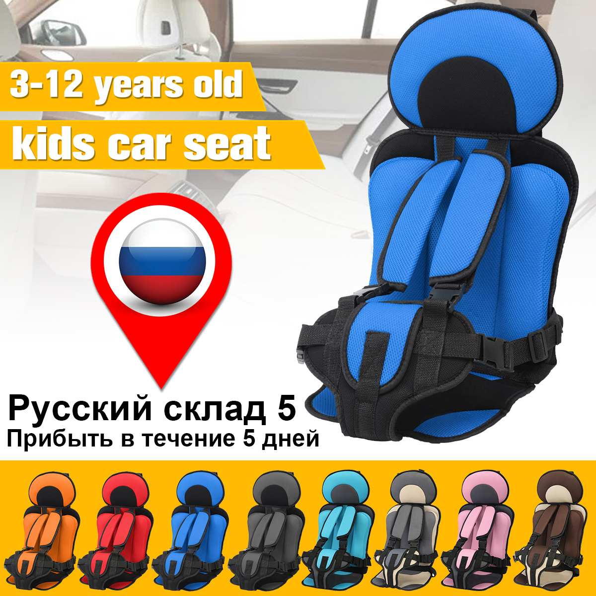 kids 6~12 year old Car Seat Portable Baby Seat Children's Chairs Updated Version Thickening Sponge Kids Child Car Seats Large
