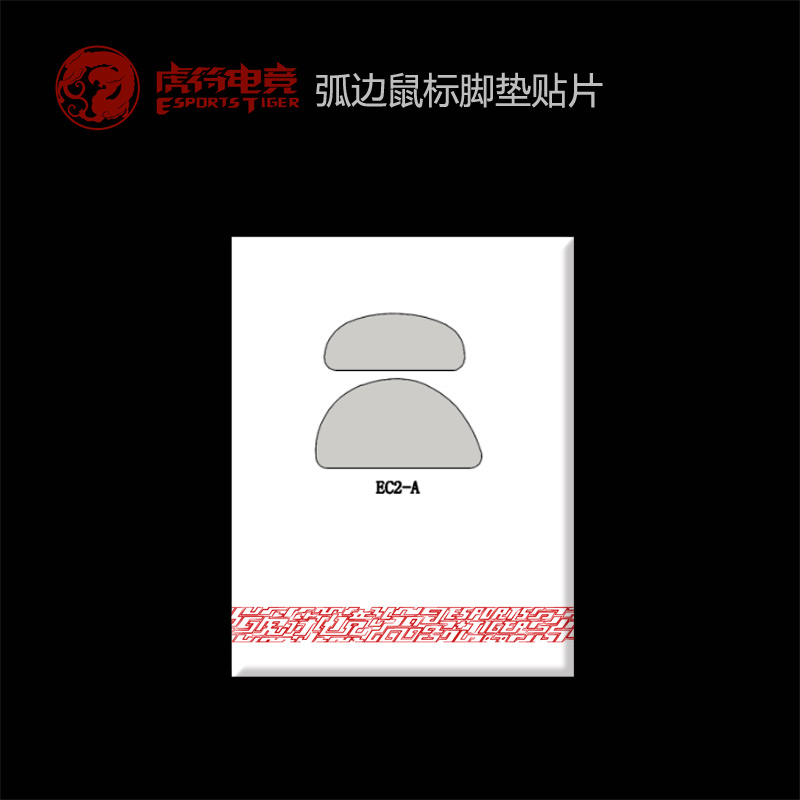 2018 New Arrival 2 Sets/pack Tiger Gaming Mouse Skates Mouse Feet For Zowie EC-A EC-B White Teflon Mouse Glides Curve Edge