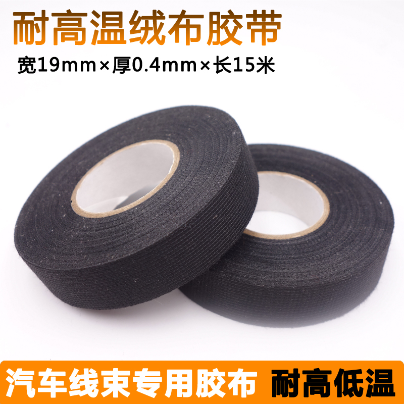 Temperature Resistance Sound Insulation Noise Reduction Insulating Tape Flannelette Electrician Adhesive Tape Cloth 15 Meters