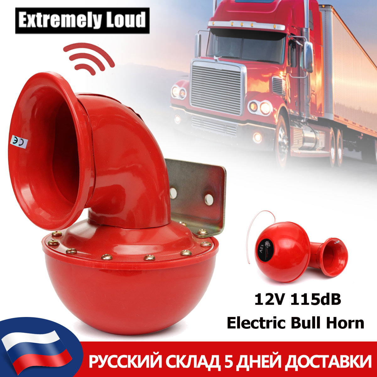 12V 115dB Electric Bull Horn Easy Hook-Up Car Truck Boat Motorcycle Lowrider