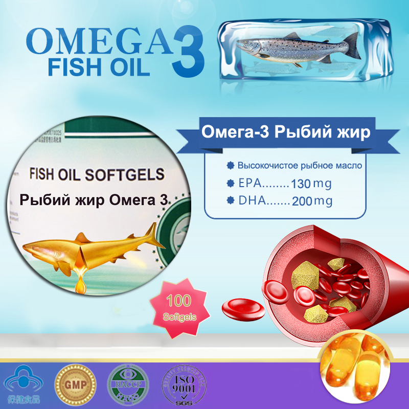 1000mgx100 pcs High Quality Deap Sea Omega 3 DHA EPA Fish Oil For Body Relaxation childlife pure dha