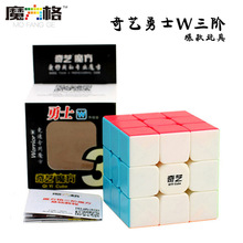 Third-order Magic Cube Brain-educating Puzzle Professional Level Whirl Edge Speed  kids gift COMPETITION RUBIKS CUBE