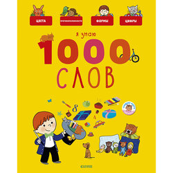 Books CLEVER 10078095 children education encyclopedia alphabet dictionary book for baby MTpromo
