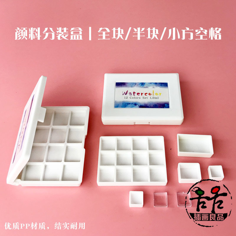 Watercolor Split Charging Grid Split Charging Box 0.5ml 1ml Pigment Grid Full Block Half Block Pigment Box Space