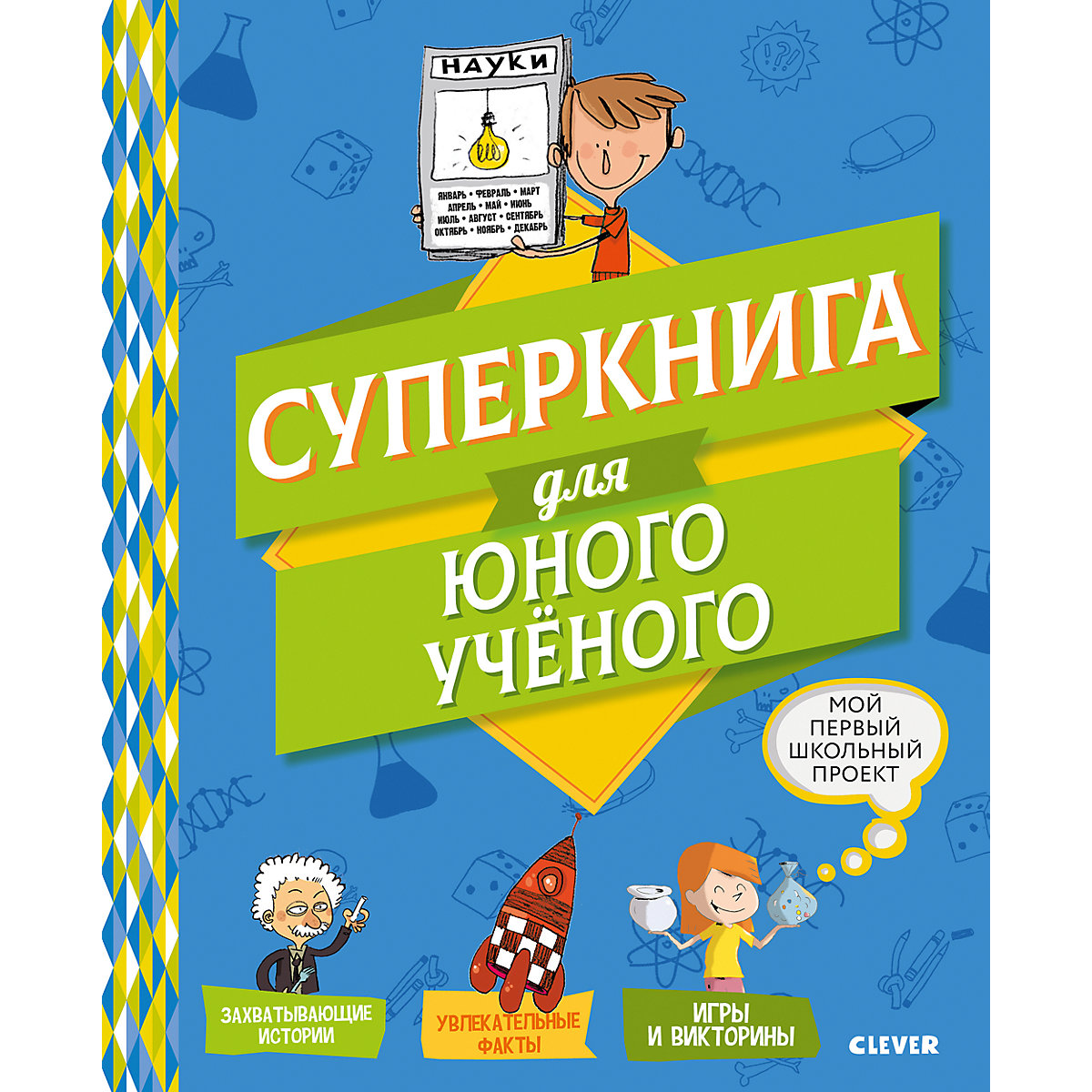 Books CLEVER 10078083 Children Education Encyclopedia Alphabet Dictionary Book For Baby