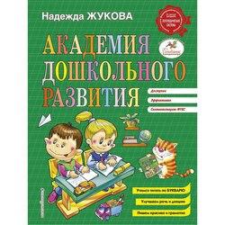 Bücher EKSMO 8526360 kinder bildung enzyklopädie alphabet wörterbuch buch für baby MTpromo