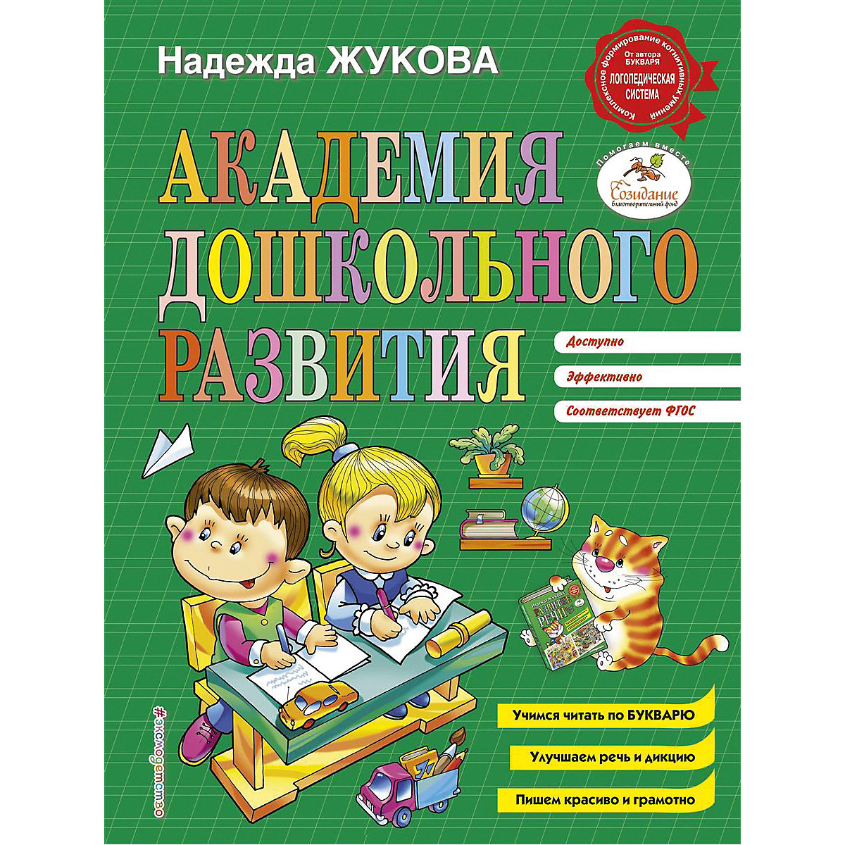 Books EKSMO 8526360 Children Education Encyclopedia Alphabet Dictionary Book For Baby MTpromo