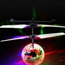 Красочные светящиеся игрушки индукции летающая игрушка красочные вспышки света Летающий мяч для детей дети подарки