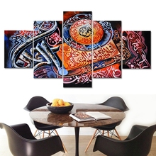 Canvas Pictures Wall Art HD Prints 5 Pieces Islamic Quran Verses Painting Living Room Framework Home Decor Quotes Poster