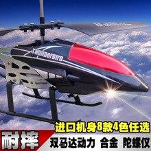 Hélicoptère lumière avec Rc