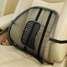 Универсальный сетчатый стул облегчение поясничной боли в спине Поддержка автомобиля Подушка офисное кресло черная поясничная Подушка поддержка автомобильного сиденья