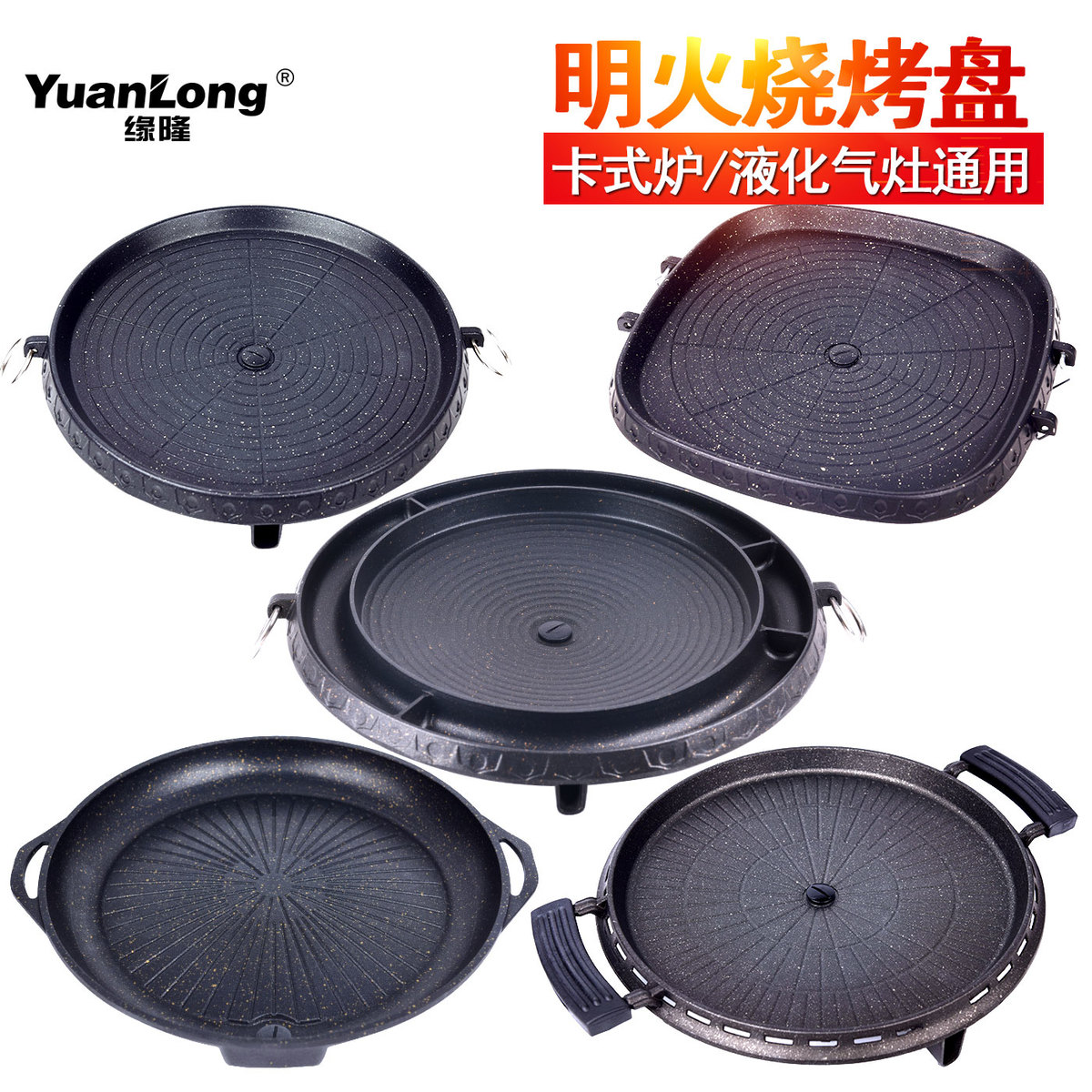 Korean barbecue dish square thickened stone roasted meat plate home cooking BBQ pan egg cake open fire baking round dish