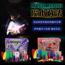 Kids Creative Magic Props Box Suit Interactive Stage Magic Trick Toys as Xmas Gifts