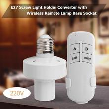 Профессиональный E27 винтовой светильник конвертер AC 220V беспроводной пульт дистанционного управления переключатель лампа Разъем