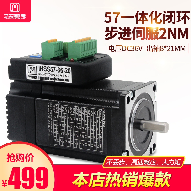 Integrated 57 closed-loop stepper servo motor driver 2Nm high torque hybrid servo belt encoder 36V