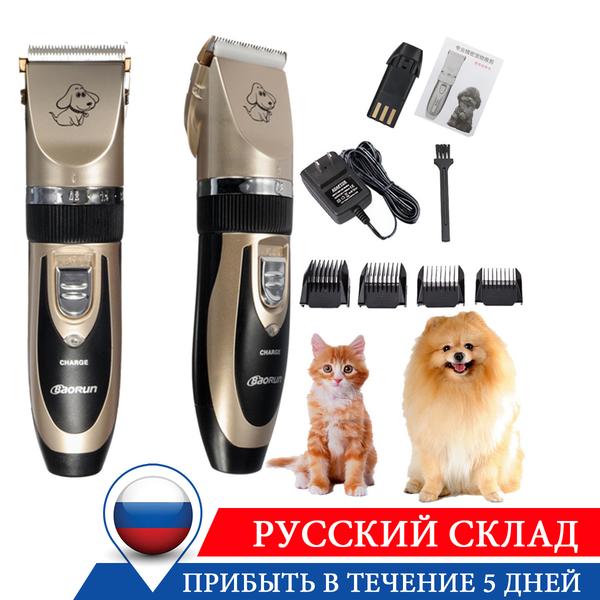 Baorun Electrical Pet Hair Trimmer Rechargeable Pet Dog Cat Low-noise Hair Clipper Grooming Shaver Cut Machine Set +Spare Blade