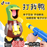 Explosion Models Play I Duck Toys Shooting Children's Toy Gun Air Power Soft Bullet Gun a Generation of Fat Creative Toys