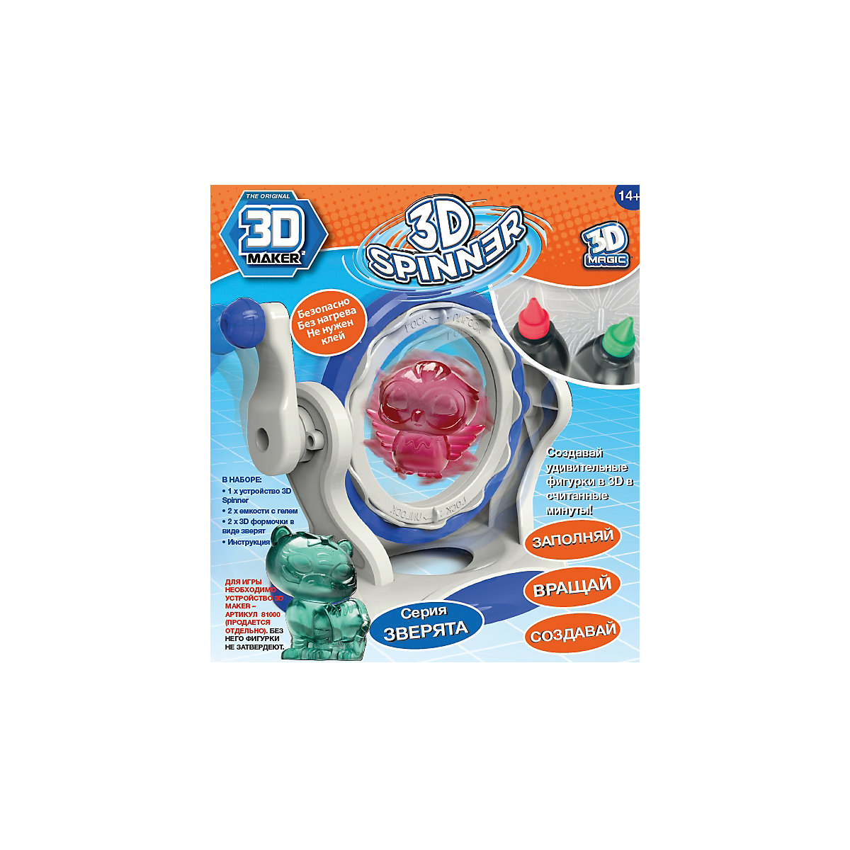 3D MAGIC Craft Toys 7231332 For Children Kits For Creativity Boy Girl Play Game Development