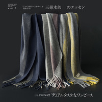 Japanese Pure Wool Scarf Man's General Autumn And Winter Thick Striped Trend Contrasting Color Simple Long Shawl Gift Box
