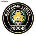Three Ratels TRL115# 15x15см Диванные войска РОССИЯ полноцветные наклейки на авто из ПВХ автотовары наклейка на авто для авто
