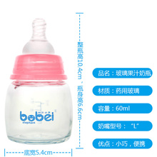 Newborns Baby Feeding Bottle Standard Caliber 60ml 1 piece Glass Juice YJS
