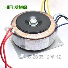 200 Вт В переменного тока/В переменного тока двойной 28 в двойной 12 в одиночный тороидальный трансформатор Hi Fi DAC предусилитель аудио трансформатор