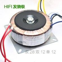 200W AC220V/AC110V 듀얼 28V 듀얼 12V 단일 12V 토로 이달 변압기 HIFI DAC 프리 앰프 오디오 변압기