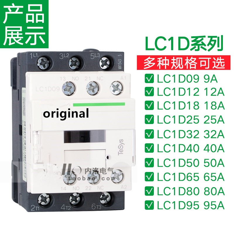 Contactor ORIIGNAL DC24V LC1D09 12A 18A 25A 32A M7C Q7C F7C three phase DC sayoon dc 12v contactor czwt150a contactor with switching phase small volume large load capacity long service life