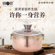 Pure copper thickened stew soup pot household gas hot pot boiler electromagnetic furnace chaffy dish chafingdish health pan health raising pot is fully automatic and thickened glass