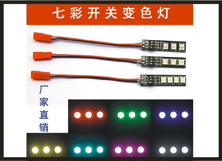 RC Car LED Light Strip KIT Multicopter RC Airplane Drone all colors DIY