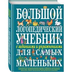 Boeken EKSMO 4753429 kinderen onderwijs encyclopedie alfabet woordenboek boek voor baby MTpromo