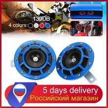 Car Motorcycle Siren Dual Tone Electric Pump Loud Air Horn 12V 139db Off-road Grille Horn Blue Silver Black Red Universal