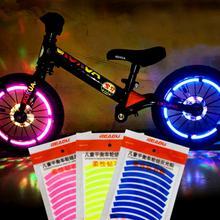 Светоотражающие наклейки на колеса для велосипеда, светоотражающие ленты, защитные полосы, наклейки на колеса велосипеда для детей, аксессуары для велосипеда