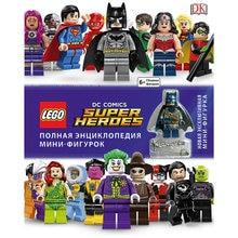 Полная энциклопедия мини-фигурок  LEGO DC Comics + эксклюзивная мини-фигурка