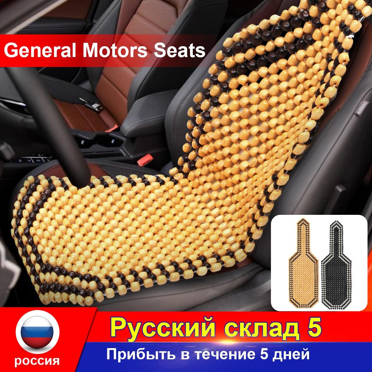 Funda de cojín de asiento delantero de masaje con cuentas de madera Universal para coche Van i Oficina fundas de asiento de verano negro marrón