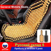 Universal Wooden Bead Beaded Massage Front Seat Cushion Cover Car Van  Office Summer Seat Covers Black Brown