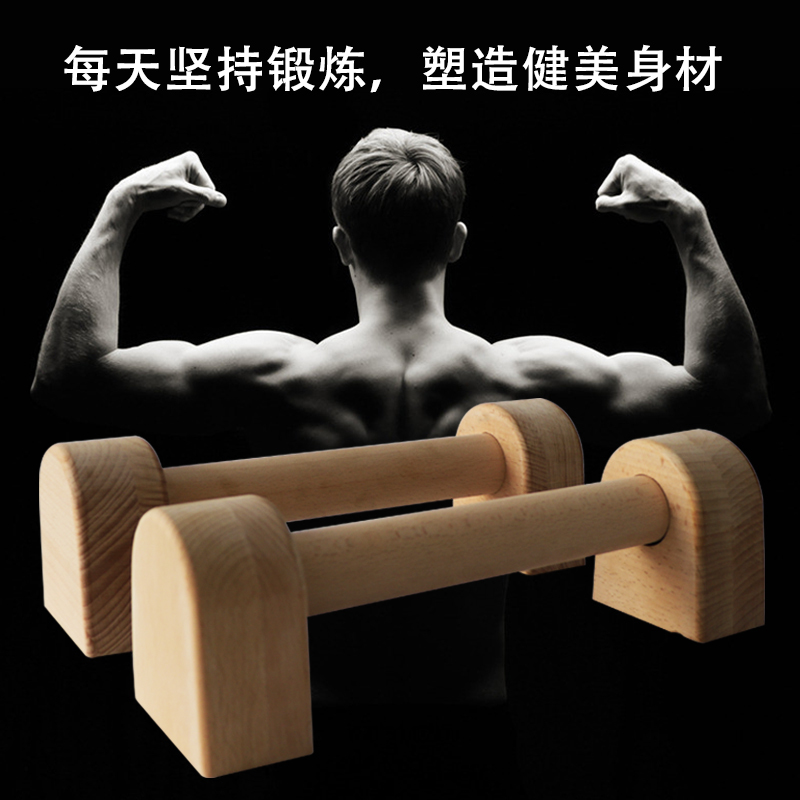 Fitness 30cm Wood Push-Up Stands Sport Gym Exercise Training Chest H Shaped Wooden Bars Calisthenics Handstand Double Rod FT02