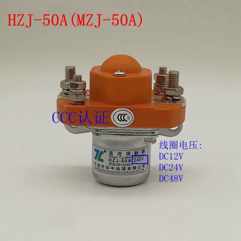 HZJ DC contactor MZJ-50A high power 50Arelay 12V 24V 48V
