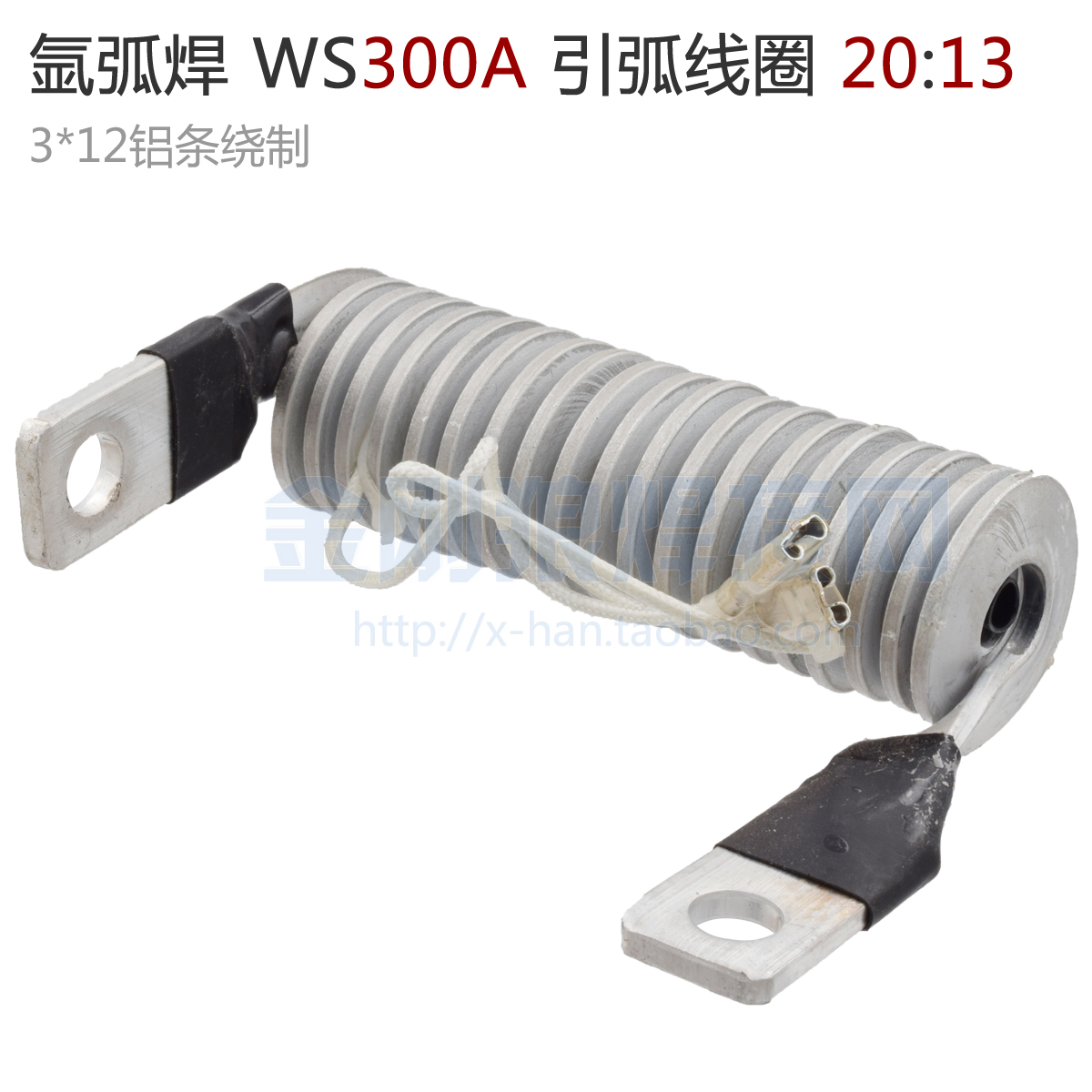 High Frequency Arc Starting of WS TIG 300A 315 Induction Coil Arc Starter for Inverter Argon Arc Welding MachineHigh Frequency Arc Starting of WS TIG 300A 315 Induction Coil Arc Starter for Inverter Argon Arc Welding Machine