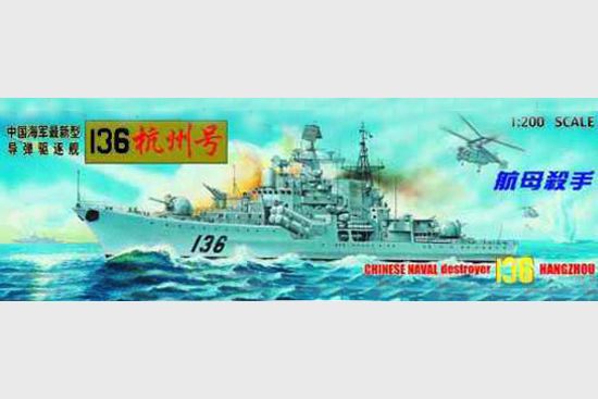 <font><b>Trumpeter</b></font> 03614 1/200 Chinese 136 Hangzhou Missile Destroyer Electric Model TH07895-SMT2 image