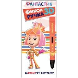 3D ручки Funtastique