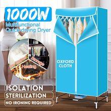 220 В 1000 Вт электрическая сушилка для белья, сушильная машина, домашний сушильный шкаф из нержавеющей стали, трубчатый шкаф для одежды, новое поступление