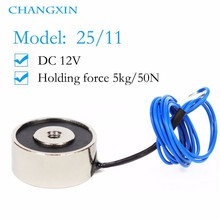 25*11mm Emme 5 kg Mini Elektromıknatıs Solenoid DC 12 v Elektromıknatıs 12 Volt Küçük Elektro Mıknatıs 24 v Bobin 5 v Elektrik Mıknatıs