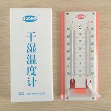 Сухой и влажный термометр/Оборудование для обучения географии/тестер физической влажности