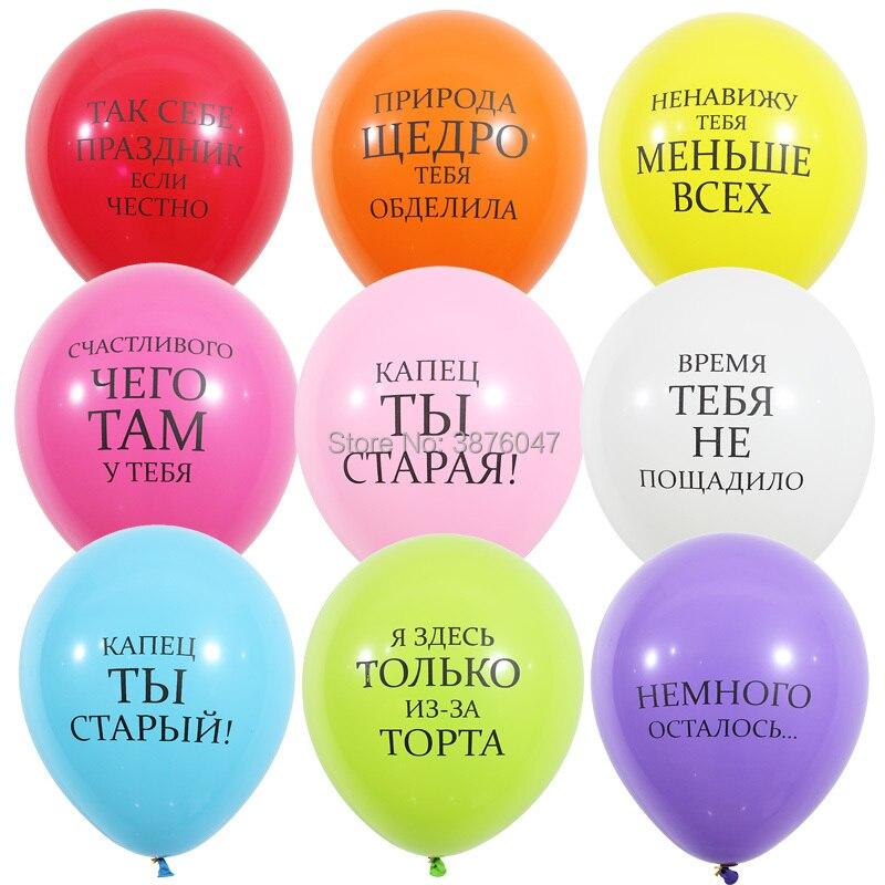 9 шт./лот 12 дюймовые забавные воздушные шары для дня рождения свадьбы девичника