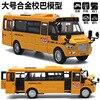 2018 Big Only Alloy American Bull School Bus 5 otwarta konstrukcja lekki głos dzieci autobus zabawki